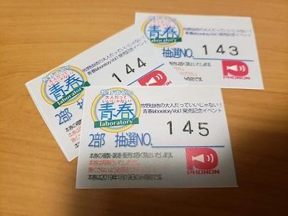 201901aorabotakehara (48)