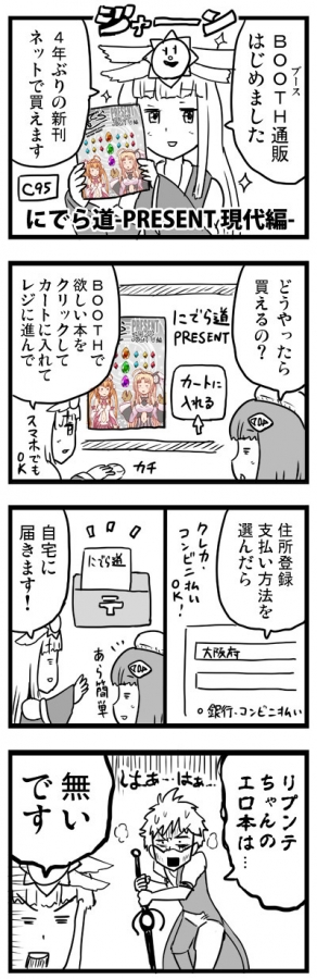 BOOTH宣伝のコピー