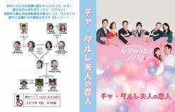 チャ・ダルレ夫人の恋人27mm