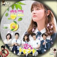 恋するレモネード6