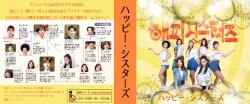 ハッピー・シスターズダイソー完成版(12枚)