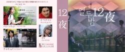 12夜-ダイソー完成版(12枚)