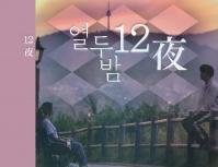 12夜-ダイソー表紙(枚数少)