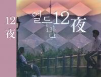 12夜-ダイソー表紙(枚数多)