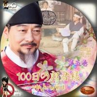 100日の郎君様5