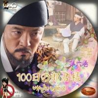 100日の郎君様6