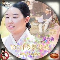 100日の郎君様6★