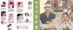 100日の郎君様ダイソー完成版(12枚)