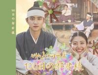 100日の郎君様ダイソー表紙(枚数少)