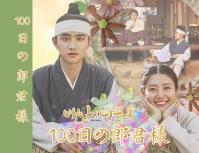 100日の郎君様ダイソー表紙(枚数多)