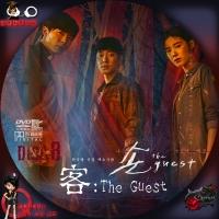客:The Guest8