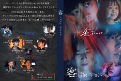 客:The Guest14mm