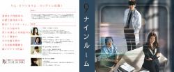 ナインルームダイソー完成版(12枚)