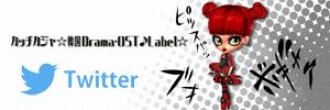 カッチカジャ☆韓国ツイッターヘッダー☆ツイッター