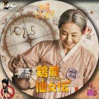 鶏龍<ケリョン>仙女伝5