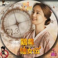 鶏龍<ケリョン>仙女伝3