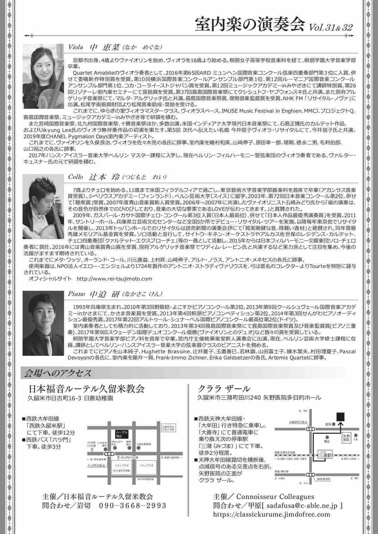 久留米公演-裏面-修正済20190110