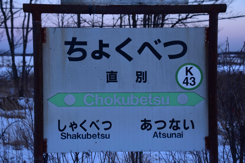 Chokubetsu01.jpg