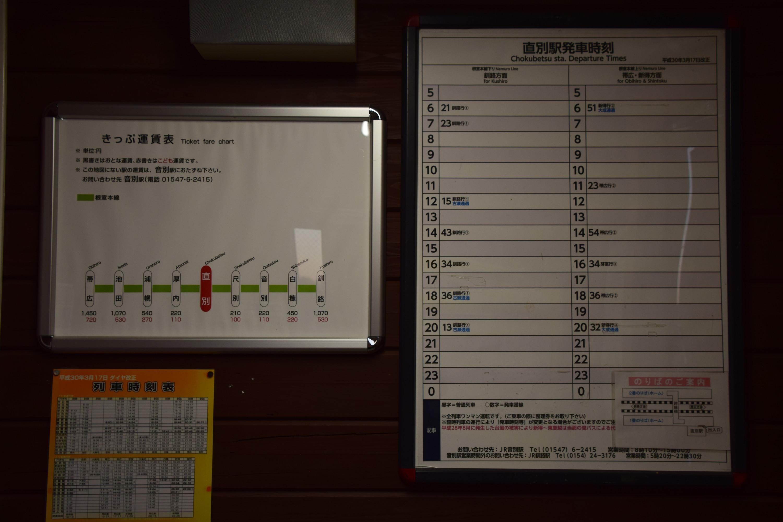 Chokubetsu13.jpg