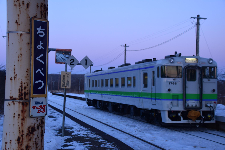 Chokubetsu18.jpg