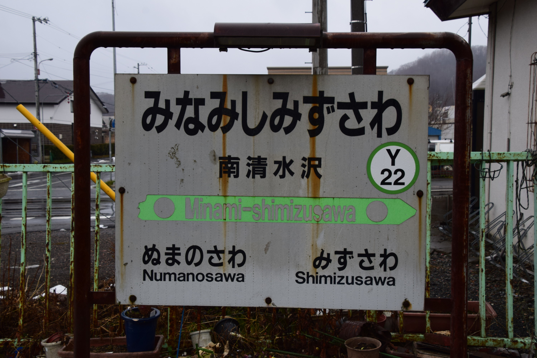 Minamishimizusawa01.jpg