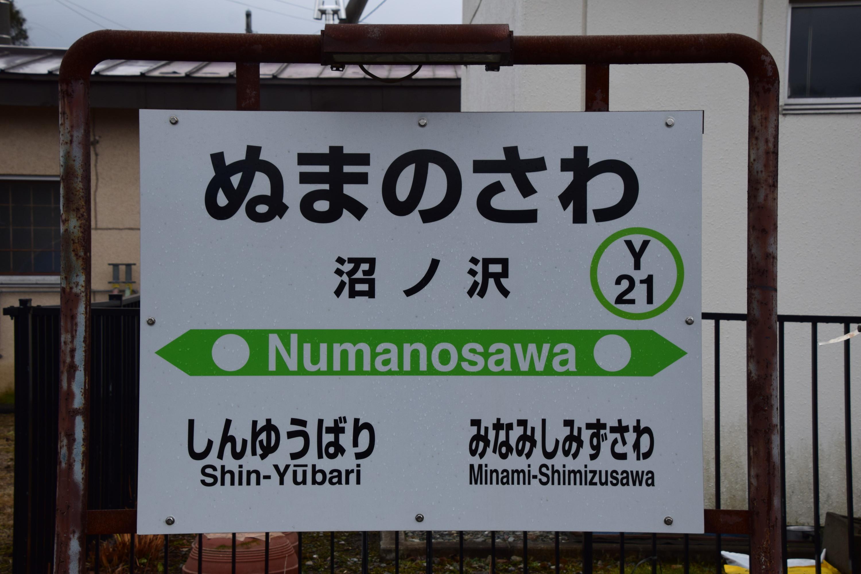Numanosawa01.jpg