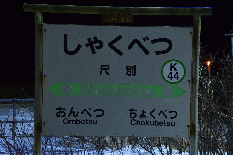 Shakubetsu01.jpg