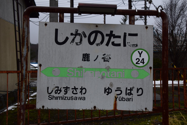 Shikanotani01.jpg