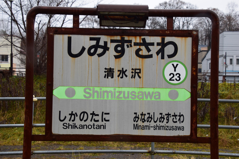 Shimizusawa01.jpg