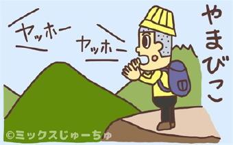 5241-340やまびこ