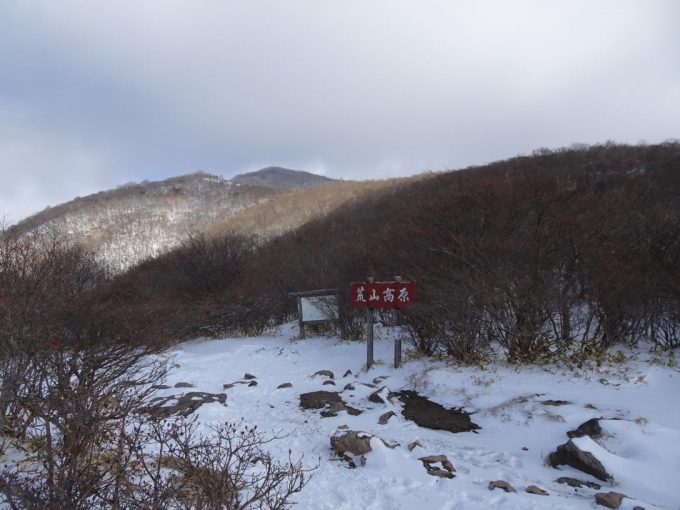 帰りの荒山高原