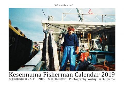 漁師カレンダー