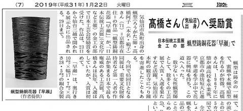 1月22日高橋さん