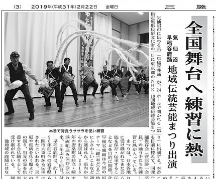 早稲谷鹿踊