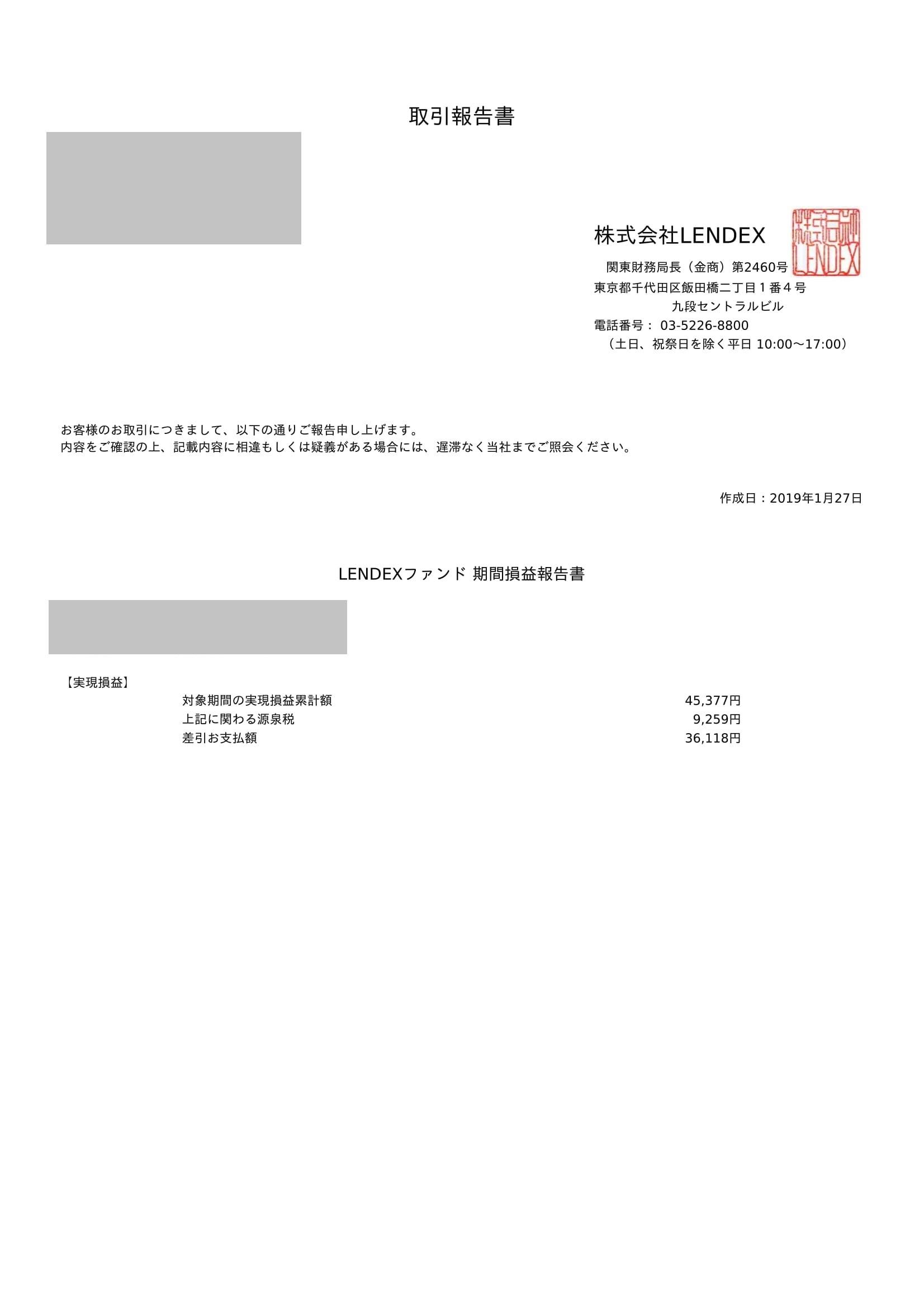 LENDEX取引報告書 (1)-1
