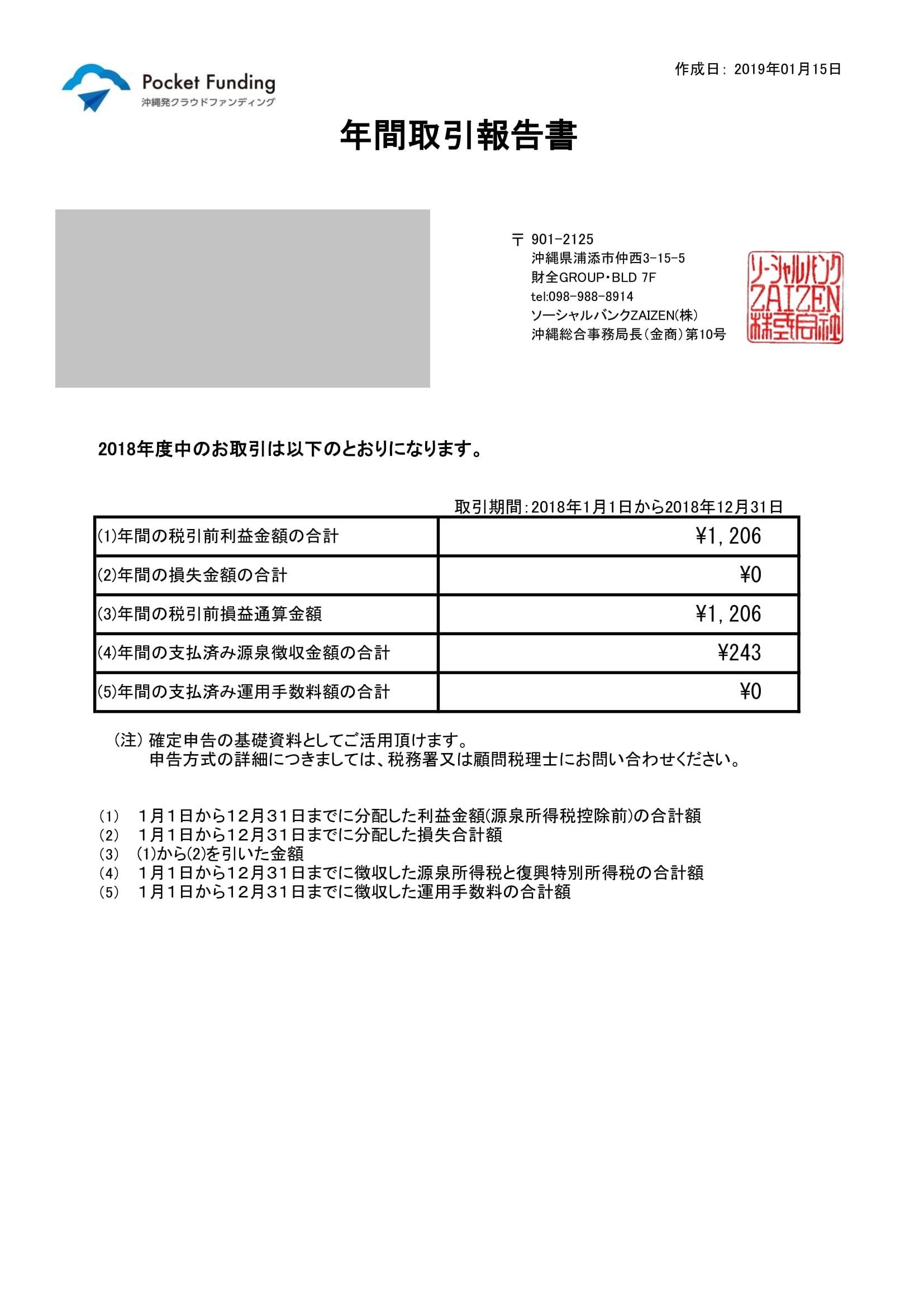 ポケットファンディング2018年度年間取引報告書-1