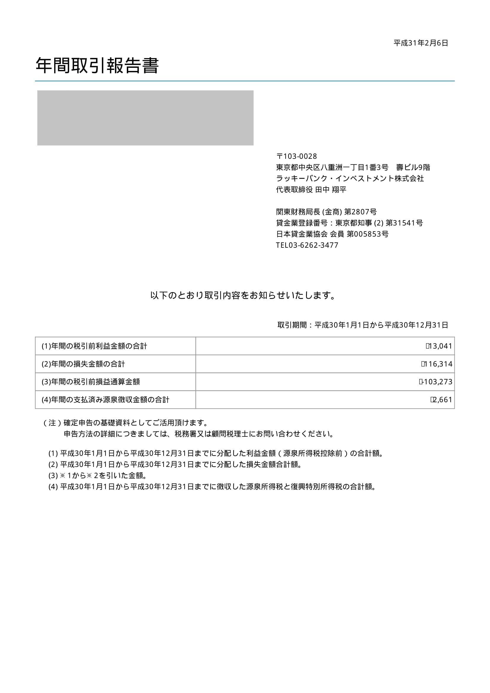ラッキーバンク174_2018年間取引報告書-1