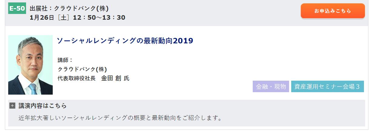 SnapCrab_NoName_2019-1-12_13-34-38_No-00.png
