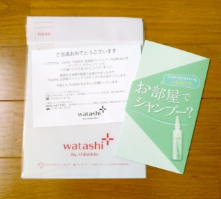 TSUBAKIお部屋でシャンプー -ゆらゆら懸賞日記 当選品-