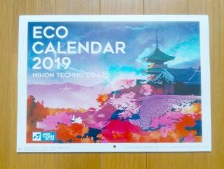 オリジナルエコカレンダー2019年版 -ゆらゆら懸賞日記-