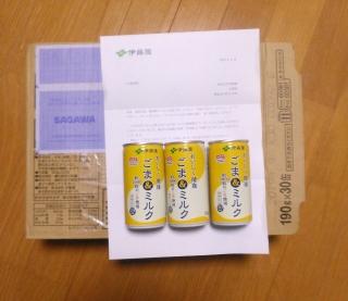 伊藤園「ごま&ミルク」1ケース -ゆらゆら懸賞日記 当選品画像-
