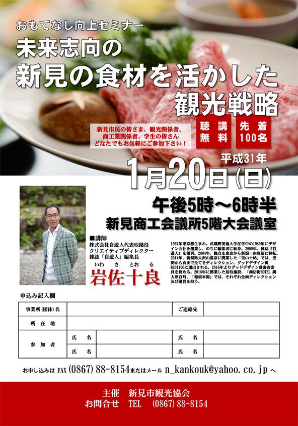 岩佐十良氏講演会チラシ