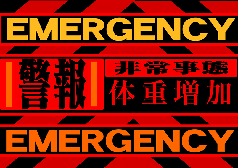 エヴァ風警告警報画面