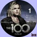 THE 100/ハンドレッド <フィフス・シーズン> 1