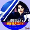ジ・アメリカンズ 極秘潜入スパイ シーズン4 1