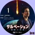 サルべーション-地球(せかい)の終焉- 1