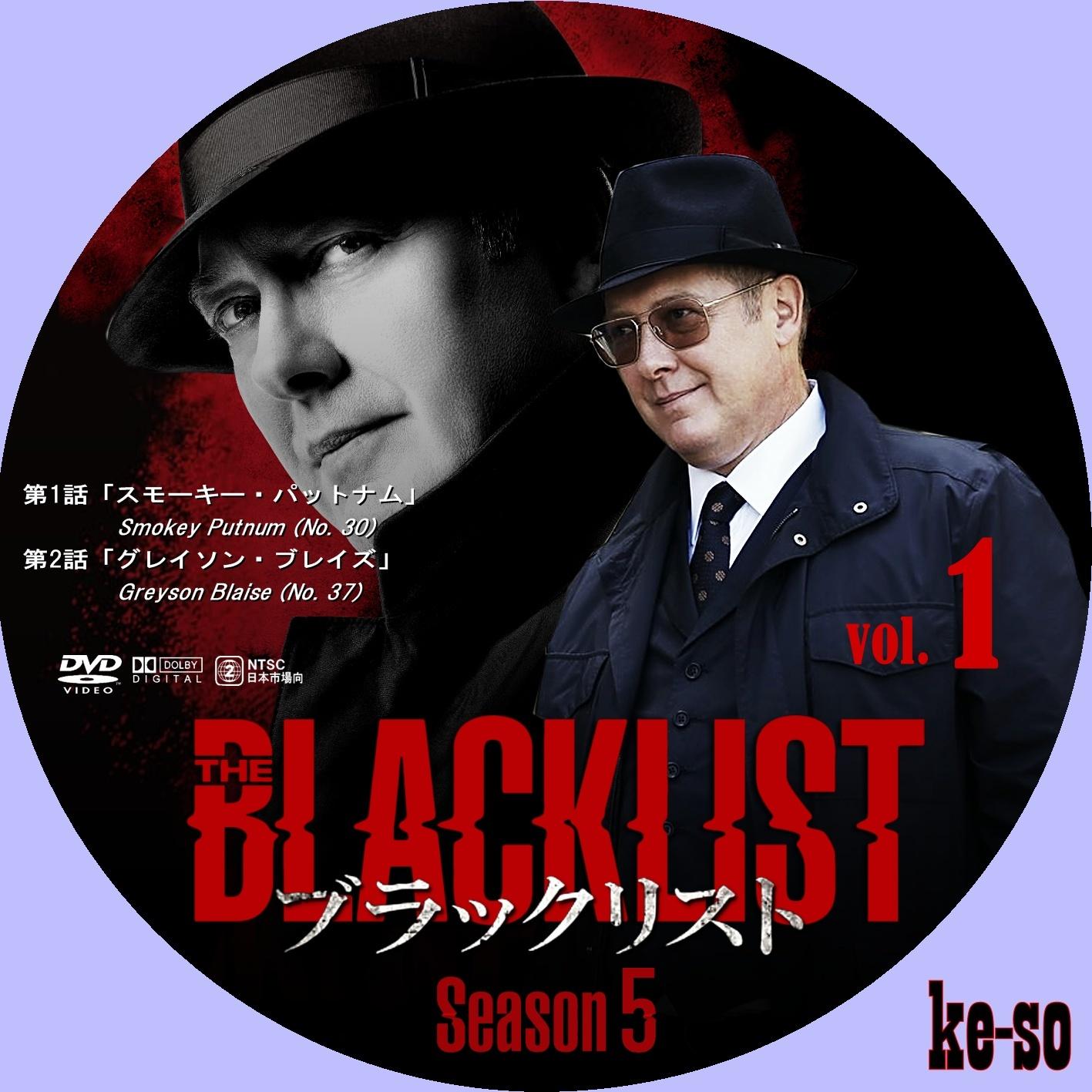 7 ブラック リスト シーズン