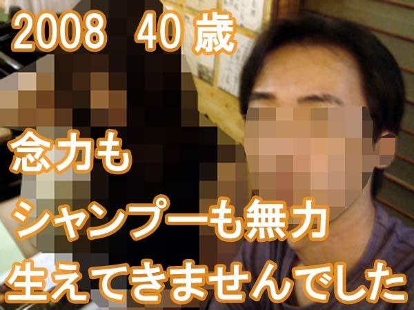 40歳の写真