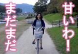 電動自転車でサイクリング