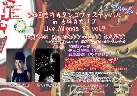 2018.11.29 KTF vol.9 info